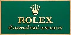 ตัวแทนจำหน่ายอย่างเป็นทางการ Rolex Thailand at NGG Timepieces Udonthani